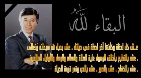 وفاة ابراهيم الفقي Par Lardjem Louiza Wissem Blog Lardjem Tissemsilt