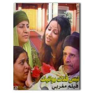 1657 naissance du cinema marocain par rolbenzaken blog for Film marocain chambra 13